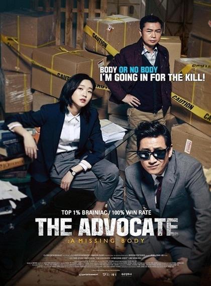 Kayıp Ceset | Seong-nan Byeon-ho-sa | 2015 | HDRip XviD | Türkçe Dublaj
