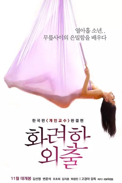 [韩国/三级]韩国资源失效后重新发布中字版情色爽片 华丽的